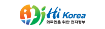 Hi Korea (e-government for foreigners)